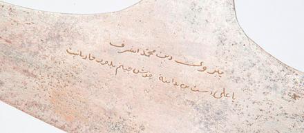 Détail des inscriptions sur la lame de la bardiche tabarzîn